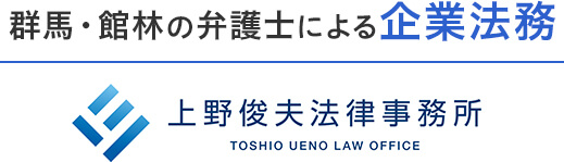 群馬・館林の弁護士による企業法務 上野俊夫法律事務所 TOSHIO UENO LAW OFFICE