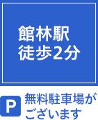 館林駅徒歩2分 無料駐車場がございます
